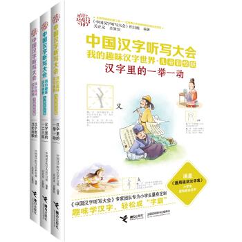中国汉字听写大会·我的趣味汉字世界(儿童彩绘版)第二辑