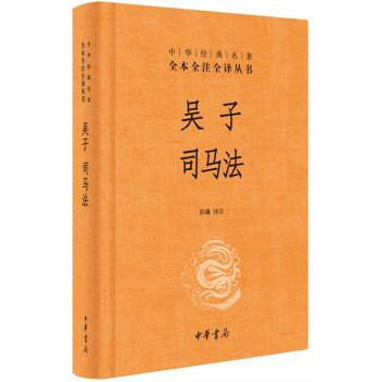 中华经典名著全本全注全译:吴子 司马法