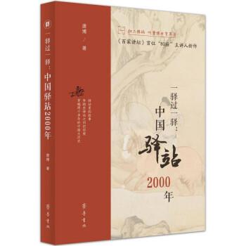 一驿过一驿:中国驿站2000年