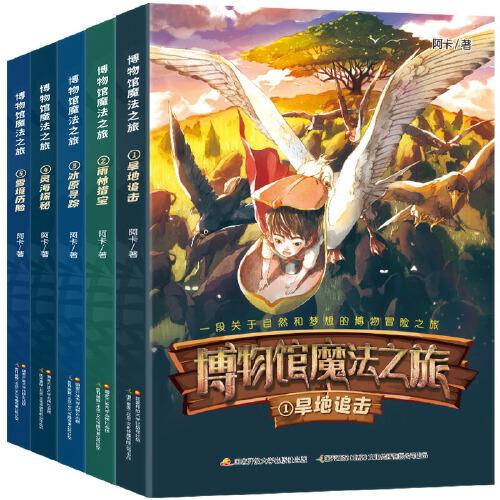 博物馆魔法之旅冒险合辑 (套装共5册)