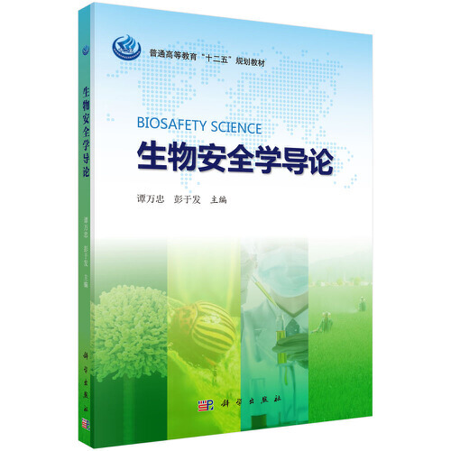 生物安全学导论
