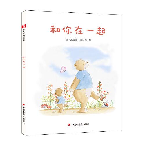 中国原创图画书:和你在一起