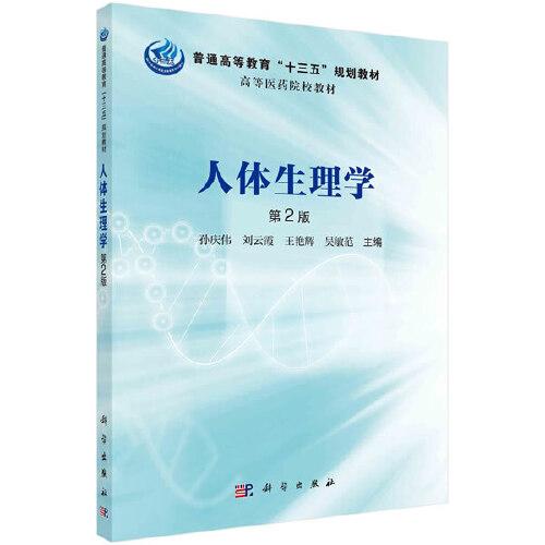 人体生理学(第2版)