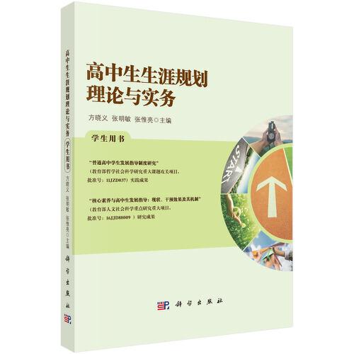 高中生生涯规划理论与实务  学生用书