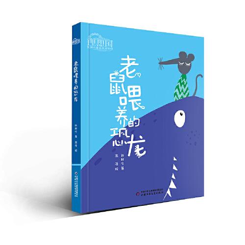 理想国·中国儿童文学原创馆--老鼠喂养的恐龙