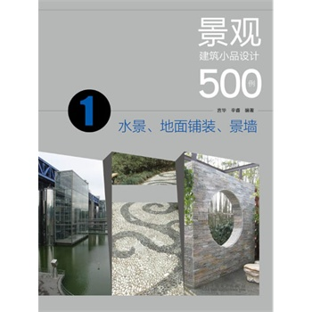 景观建筑小品设计500例 水景 园路铺装 景墙