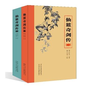 仙篮奇剑传(全2册)