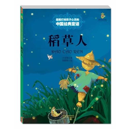 稻草人(美绘版)——最能打动孩子心灵的中国经典童话