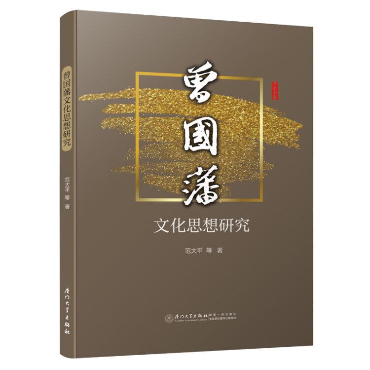 曾国藩文化思想研究