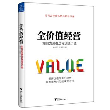 全价值经营:如何为消费过程创造价值