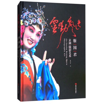灵动飘逸(靳国君京剧摄影艺术)(精)