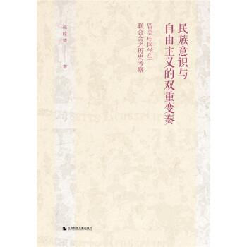 民族意识与自由主义的双重变奏:留美中国学生联合会之历史考察