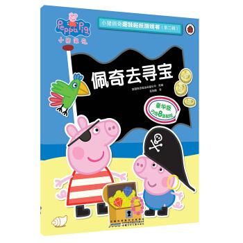 小猪佩奇趣味贴纸游戏书(第二辑):佩奇去寻宝