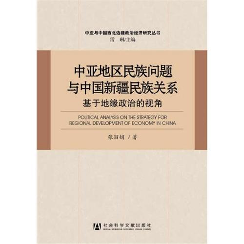 中亚地区民族问题与中国新疆民族关系