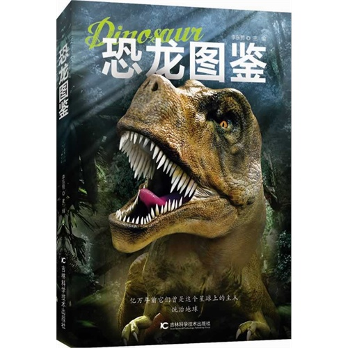 恐龙图鉴(高清手绘图片)
