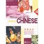 阶梯汉语:中级阅读4