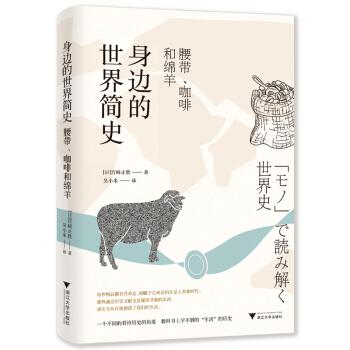 身边的世界简史:腰带、咖啡和绵羊