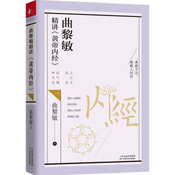曲黎敏精讲黄帝内经(一)