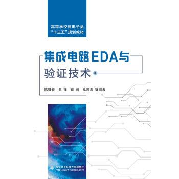 集成电路EDA与验证技术