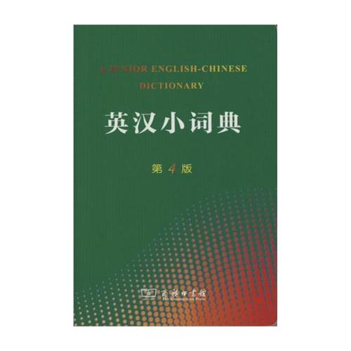 英汉小词典(第4版)(平装本)