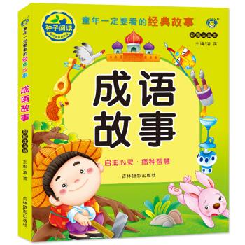 河马文化 童年一定要看的经典故事 成语故事
