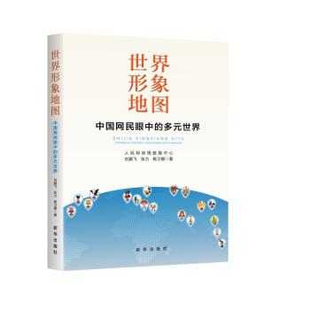 世界形象地图 :中国网民眼中的多元世界