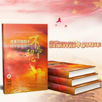 不忘初心——改革开放四十周年歌曲精选(附CD两张)