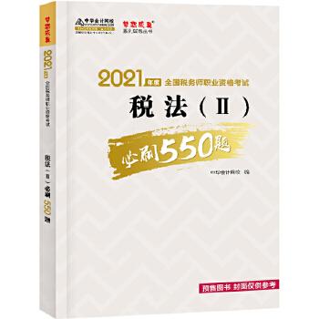 2021年税务师官方考试辅导书教材注税 税法二 必刷550题 备考学习过关中华会计网校梦想成真