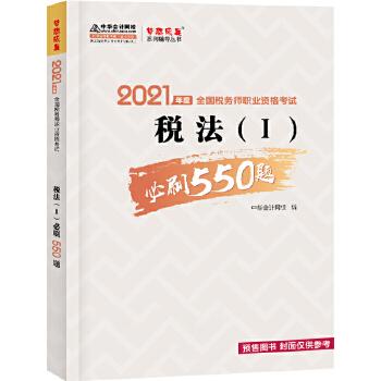 2021年税务师官方考试辅导书教材注税 税法一 必刷550题 备考学习过关中华会计网校梦想成真