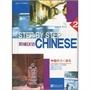 阶梯汉语 中级听力.课本2