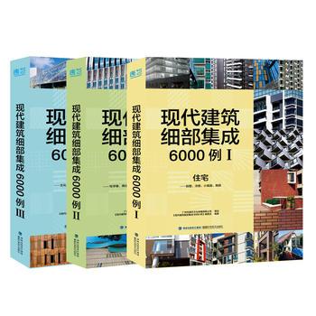 现代建筑细部集成6000例 (全三册)