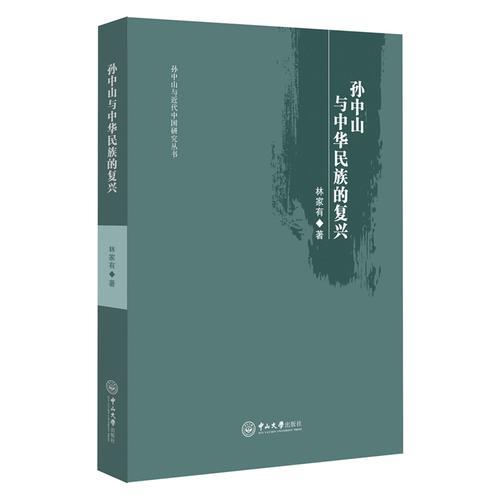 孙中山与中华民族的复兴
