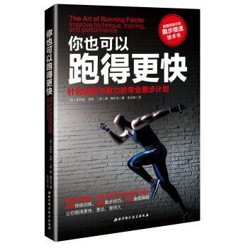 你也可以跑得更快:针对速度与耐力的专业跑步计划