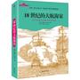 18世纪的大航海家