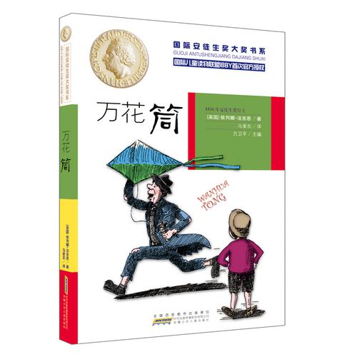 国际安徒生奖大奖书系(文学作品第二辑)·万花筒