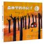国际安徒生奖大奖书系(图画书)·森林里的小房子