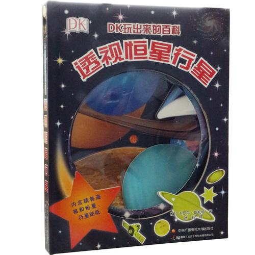 DK玩出来的百科:透视恒星行星