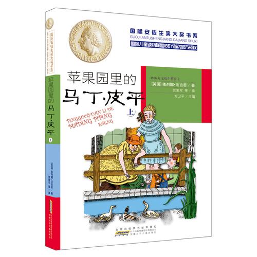 国际安徒生奖大奖书系(文学作品)·苹果园里的马丁·皮平(上)