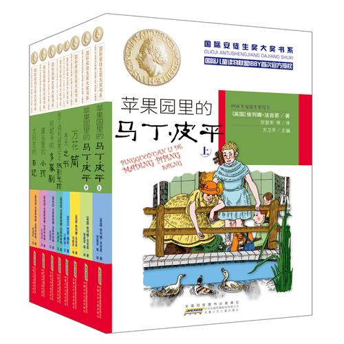 国际安徒生奖大奖书系·文学作品系列 第二辑(套装共8册)