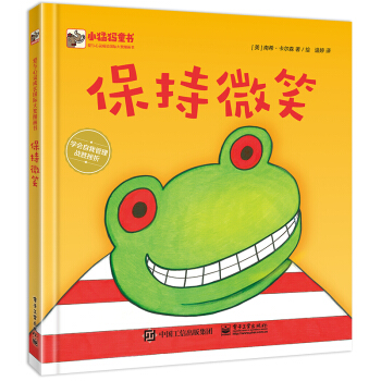 小猛犸童书 性格培养心灵成长绘本:保持微笑