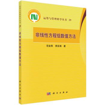 非线性方程组数值方法