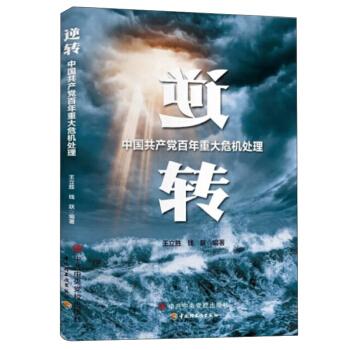 逆转—中国共产党百年重大危机处理