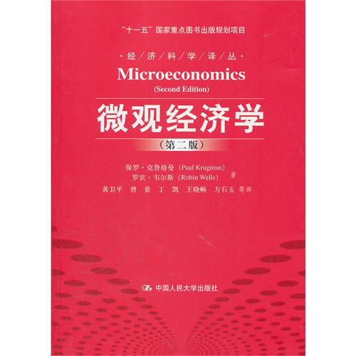"""微观经济学(第二版)(经济科学译丛;""""十一五""""国家重点图书出版规划项目)"""