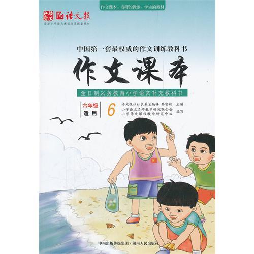 作文课本(六年级适用)