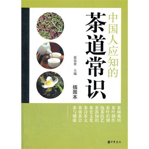 中国人应知的茶道常识