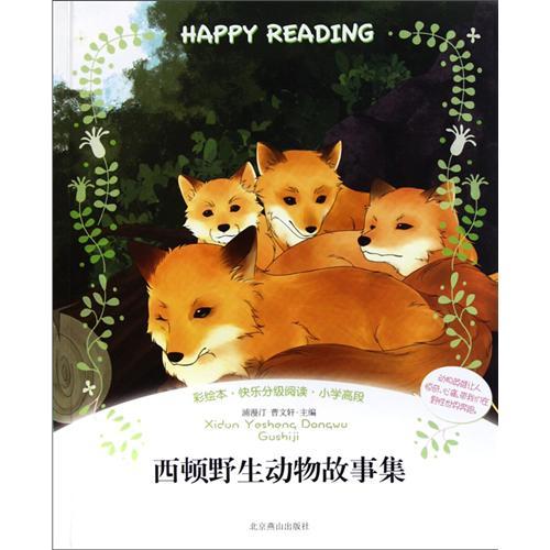彩绘本快乐分级阅读:西顿野生动物故事集