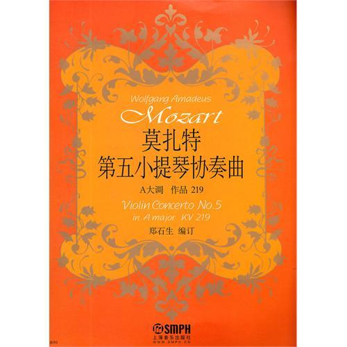 莫扎特 第五小提琴协奏曲