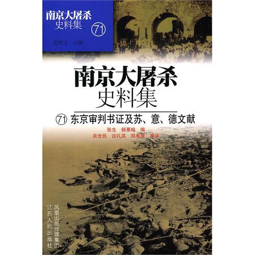 南京大屠杀史料集(71)-东京审判书证及苏、意、德文献
