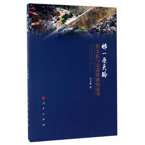 那一条天路——詹天佑与京张铁路的故事