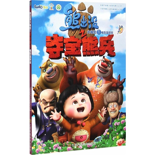 熊出没之夺宝熊兵电影连环画